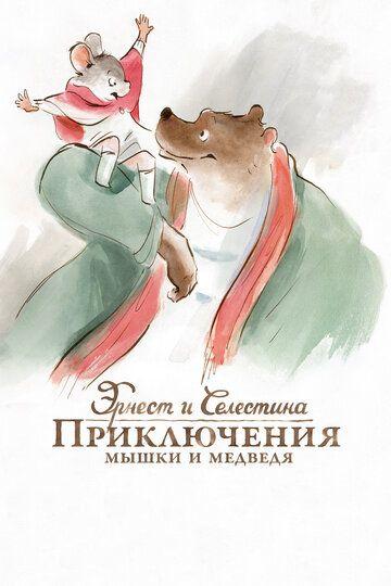 Эрнест и Селестина: Приключения мышки и медведя 2012 смотреть онлайн бесплатно