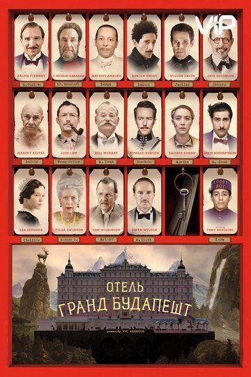 Отель «Гранд Будапешт» 2014 смотреть онлайн бесплатно