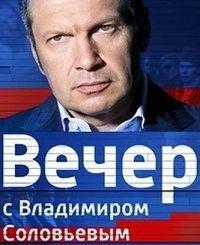 Вечер с Владимиром Соловьевым последний выпуск сегодня смотреть онлайн бесплатно
