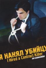 Я нанял убийцу (Я нанял киллера)