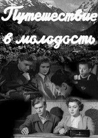 Путешествие в молодость (Горы зовут) 1956 смотреть онлайн бесплатно