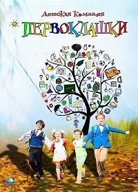 Первоклашки 2012 смотреть онлайн бесплатно