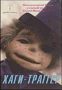 Хаги-Траггер 1994 смотреть онлайн бесплатно