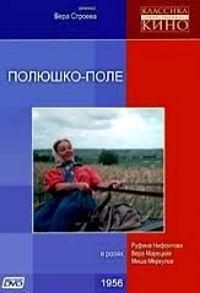 Полюшко-поле 1956 смотреть онлайн бесплатно