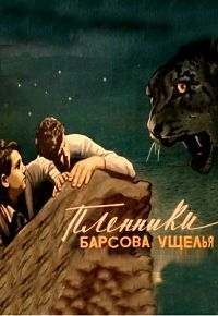 Пленники Барсова ущелья 1956 смотреть онлайн бесплатно