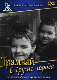 Трамвай в другие города 1962 смотреть онлайн бесплатно