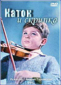 Каток и скрипка 1960 смотреть онлайн бесплатно
