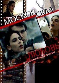 Московская любовь 1991 смотреть онлайн бесплатно