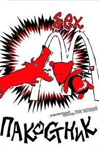 Пакостник 2004 смотреть онлайн бесплатно
