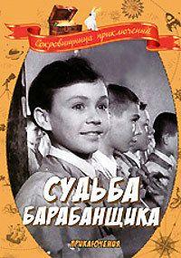 Судьба барабанщика 1955 смотреть онлайн бесплатно