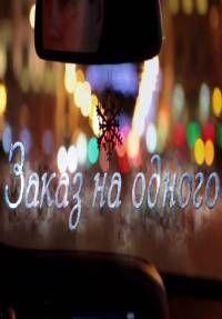 Заказ на одного 2012 смотреть онлайн бесплатно
