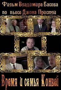 Время и семья Конвей 1984 смотреть онлайн бесплатно
