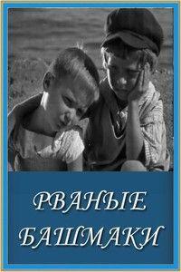 Рваные башмаки 1933 смотреть онлайн бесплатно