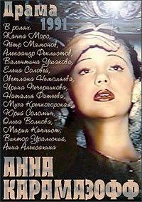 Анна Карамазофф 1991 смотреть онлайн бесплатно