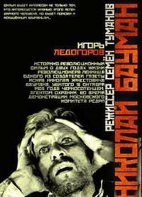 Николай Бауман 1967 смотреть онлайн бесплатно