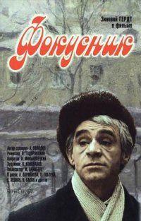 Фокусник 1967 смотреть онлайн бесплатно