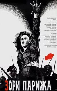 Зори Парижа 1937 смотреть онлайн бесплатно