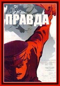 Правда 1957 смотреть онлайн бесплатно