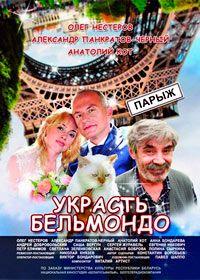 Украсть Бельмондо 2012 смотреть онлайн бесплатно
