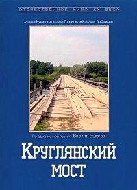 Круглянский мост 1989 смотреть онлайн бесплатно