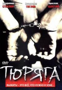 Ожог (Тюряга) 1998 смотреть онлайн бесплатно