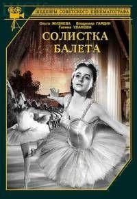 Солистка балета 1947 смотреть онлайн бесплатно