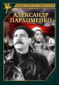Александр Пархоменко 1942 смотреть онлайн бесплатно
