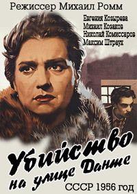 Убийство на улице Данте 1956 смотреть онлайн бесплатно