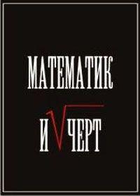 Математик и чёрт 1972 смотреть онлайн бесплатно
