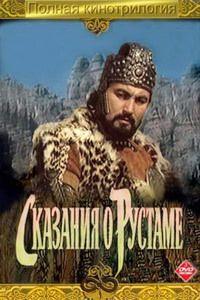 Сказание о Рустаме 1971 смотреть онлайн бесплатно