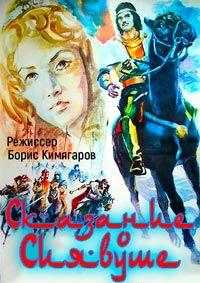 Сказание о Сиявуше 1976 смотреть онлайн бесплатно