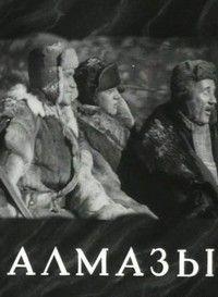 Алмазы 1947 смотреть онлайн бесплатно