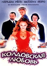 Колдовская любовь 1997 смотреть онлайн бесплатно