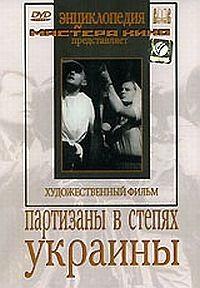 Партизаны в степях Украины 1943 смотреть онлайн бесплатно