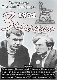 Земляки 1974 смотреть онлайн бесплатно