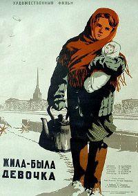 Жила-была девочка 1944 смотреть онлайн бесплатно