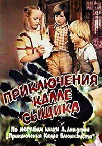 Приключения Калле-сыщика 1976 смотреть онлайн бесплатно