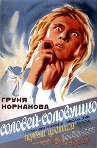 Соловей-соловушко 1936 смотреть онлайн бесплатно