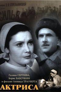 Актриса 1943 смотреть онлайн бесплатно