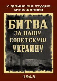 Битва за нашу Советскую Украину 1943 смотреть онлайн бесплатно