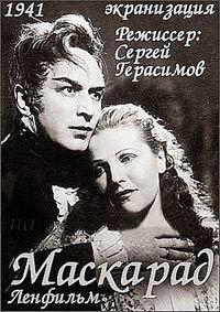 Маскарад 1941 смотреть онлайн бесплатно
