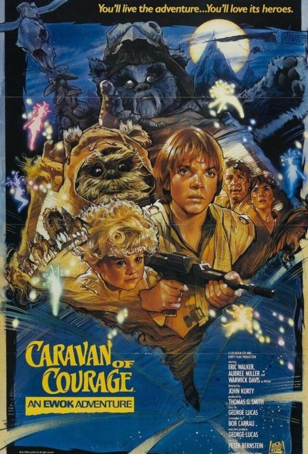 Приключения Эвоков (Эвоки: Караван храбрецов, Караван мужества) 1984 смотреть онлайн бесплатно