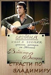 Страсти по Владимиру 1990 смотреть онлайн бесплатно