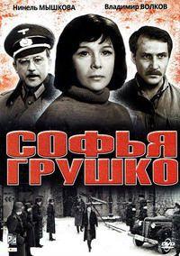 Софья Грушко 1972 смотреть онлайн бесплатно
