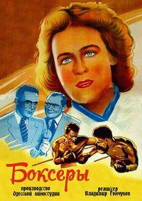 Боксеры 1941 смотреть онлайн бесплатно