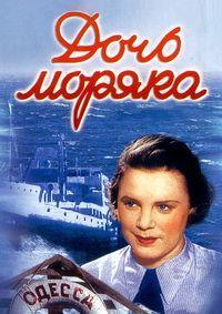 Дочь моряка 1941 смотреть онлайн бесплатно