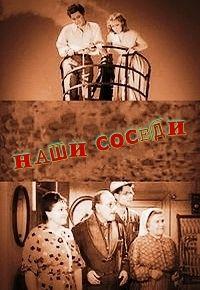 Наши соседи 1957 смотреть онлайн бесплатно