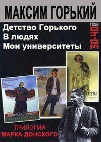 Детство Горького 1938 смотреть онлайн бесплатно