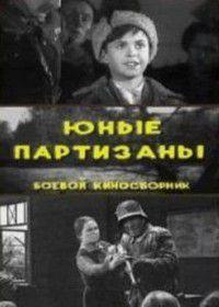 Юные партизаны 1942 смотреть онлайн бесплатно