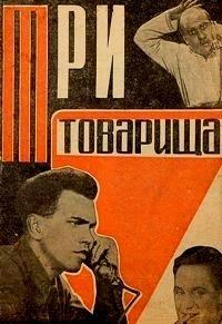 Три товарища 1935 смотреть онлайн бесплатно